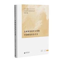 马克思主义及其中国化系列论坛文集・2014 全面深化改革与发展中国特色