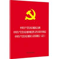 中国共产党党内法规制定条例 中国共产党党内法规和规范性文件备案审查规定 中国共产党党内法规执行责任制规定(试行)【20