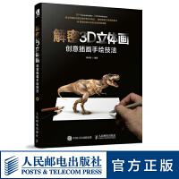 解密3D立体画 创意插画手绘技法 彩色铅笔3d立体画教程教材书籍教插画教程平铺3D画法折叠3D画法技法大全