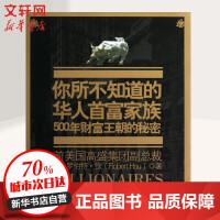 你所不知道的华人首富家族(附光盘500年财富王朝的秘密) (美)罗伯特?徐