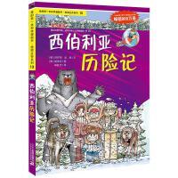 正版 绝境生存系列13 西伯利亚历险记 7-10岁 卡通动漫 中国儿童文学 儿童课外阅读 童话故事 卡通图画书 动漫读