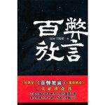 百弊放言 王纯根 新世界出版社9787510408366