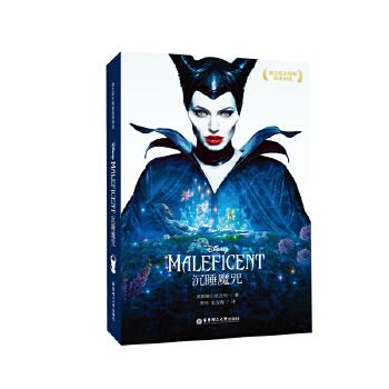 迪士尼大电影双语阅读.沉睡魔咒 Maleficent 电影无删节版中英双语小说,全真彩色剧照再现影院真实体验!法式软精装!