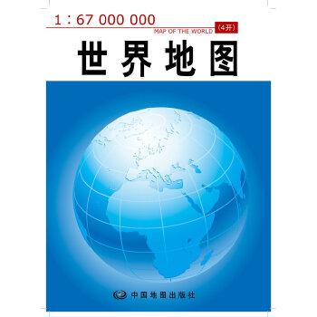 世界地图 (2018版)(1:6700万)世界类政区图,清晰易读