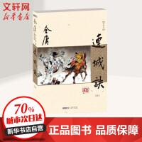 连城诀(朗声新修版) 广州出版社