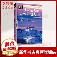 全球最美的100个地方 京华出版社