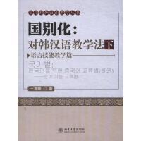 国别化:对韩汉语教学法(下)――语言技能教学篇 王海峰