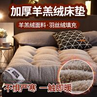 羊羔绒床垫软垫被冬季加厚保暖床褥子租房专用榻榻米学生宿舍单人