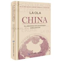 中国震撼:一个文明型国家的崛起(西)