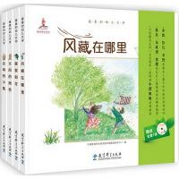 最美的幼儿文学(全4册)