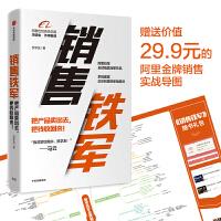 销售铁军:马云都佩服的阿里全球销售冠军首部作品