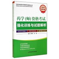 药学资格考试强化训练与试题解析(2015第8版)/卫生专业技术资格考试辅导丛书
