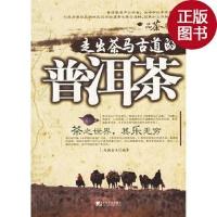 【旧书二手书九成新】走出茶马古道的普洱茶/南国嘉木 编著/中国市场出版社