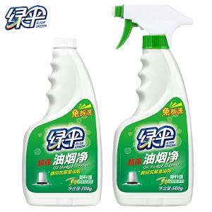 绿伞 油烟净500g*2瓶绿橄榄香型 油烟机清洁剂去重油污免拆清洁
