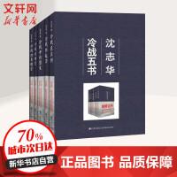沈志华冷战五书 九州出版社