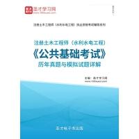 注册土木工程师(水利水电工程)《公共基础考试》历年真题与模拟题详解【视频讲解】