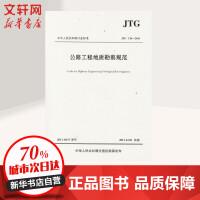 公路工程地质勘察规范(JTG C20-2011) 人民交通出版社