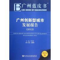 广州创新型城市发展报告(2012) 李江涛 编