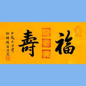 中国佛教协会副会长,中国佛教协会西藏分会第十一届理事会会长十三届全国政协委员班禅额尔德尼确吉杰布(福寿