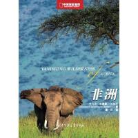 中国国家地理美丽地球系列-非洲