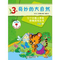 俄罗斯经典益智游戏-七个小矮人系列 3-4岁(共10册)――俄罗斯畅销600万套,每个家庭都会为孩子购买的经典益智游戏