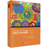 细胞生物学精要(原书第三版)