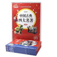 学生 阅读经典--中国古典四大名著(彩图版,全四卷)