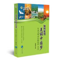 如何实现美丽中国梦――生态文明开启新时代(第二版)