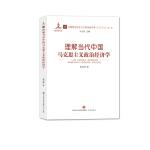 理解当代中国马克思主义政治经济学