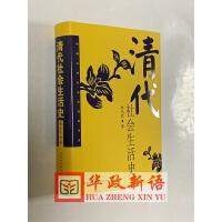 正版 全新 清代社会生活史 9787516190760 中国社会科学出版社