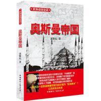 奥斯曼帝国 9787507837650 黄维民 中国国际广播出版社