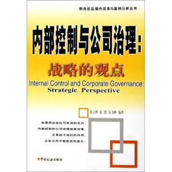 【旧书二手书9成新】 内部控制与公司治理:战略的观点
