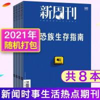 【共6本打包】新周刊杂志2021年1-4期+2020年第21/22期时事生活过期刊杂志现货