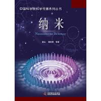 中国科学院科学传播系列丛书――纳米