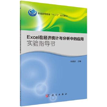 【按需印刷】-Excel在经济统计与分析中的应用实验指导书 按需印刷商品,发货时间20个工作日,非质量问题不接受退换货。