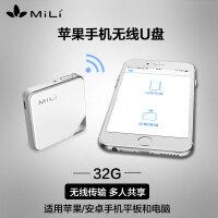 MiLi苹果手机无线u盘32g 64G安卓 电脑两用wifi优盘iPhone/ipad扩容