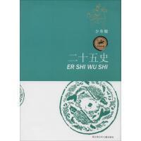 二十五史(少年版) 江苏少年儿童出版社