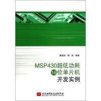 MSP430超低功耗16位单片机开发实例 北京航空航天大学出版社
