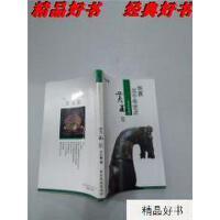 【二手旧书9成新】华夏五千年艺术不能不知道丛书, 美玉集