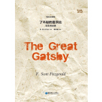 了不起的盖茨比(纯英文注解版)The Great Gatsby