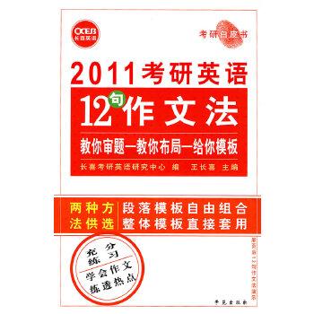 2011考研英语12句作文法——长喜考研