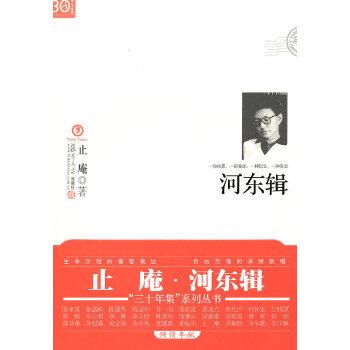 河东辑(pdf+txt+epub+azw3+mobi电子书在线阅读下载)