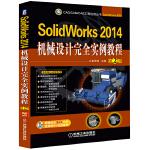 SolidWorks 2014机械设计完全实例教程 第2版
