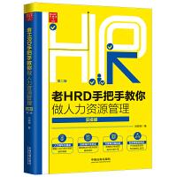 老HRD手把手教你做人力资源管理(实操版)(第二版)