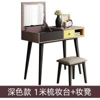 北欧梳妆台现代简约小户型卧室迷你多功能翻盖化妆桌经济型化妆台 +妆凳 组装