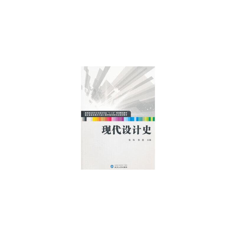 【旧书二手书9成新】现代设计史 张钰,张鑫 9787307096738 武汉大学出版社 【正版现货,下单即发,部分绝版书售价高于定价】