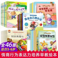 幼儿童绘本3 6岁经典绘本排行榜 儿童情绪管理与性格培养绘本系列全套46册 幼儿园绘本老师推荐三岁宝宝适合看的书34岁宝