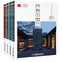 民宿中国行(第一辑4册)