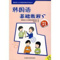 韩国语基础教程(5)(学生)(配MP3) 韩国西江大学韩国语教育院 著