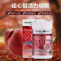 【澳洲直邮】Healthy Care Q10 辅酶 150mg 100粒胶囊 心脏保护神 海外购